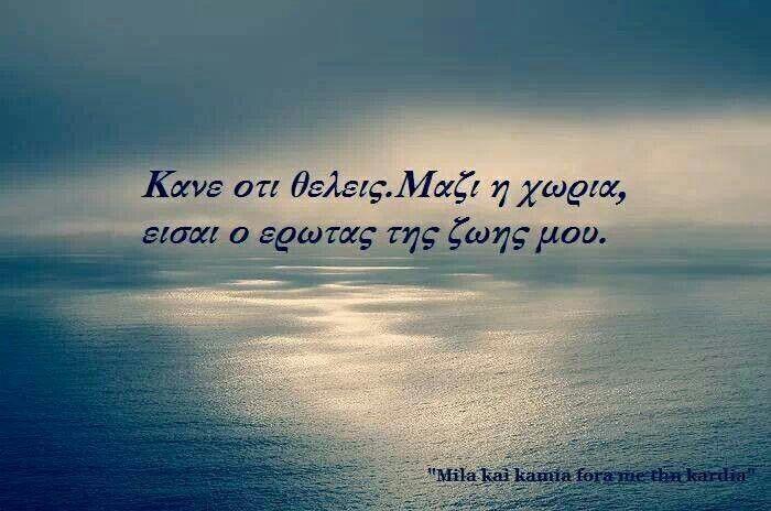 ...μαζί ή χώρια, είσαι ο έρωτας της ζωής μου! <3#loveofmylife #soulmate