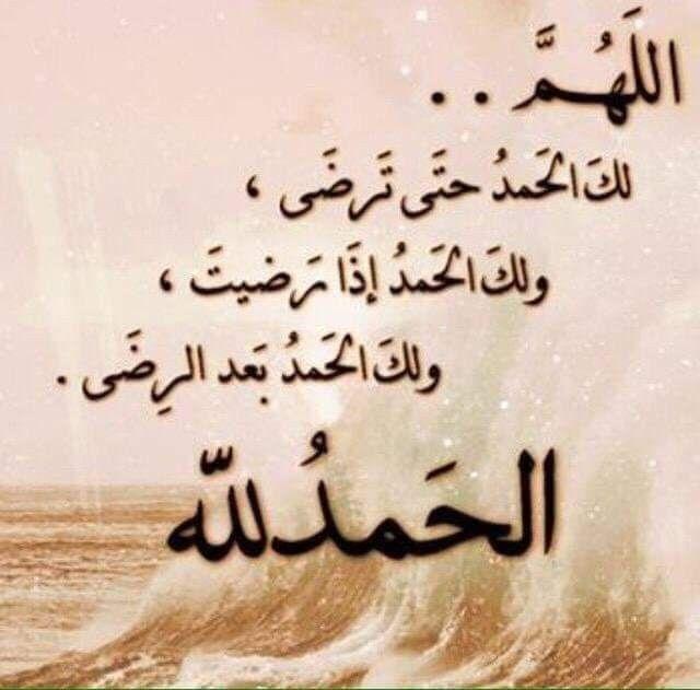 الحمدلله على ما فات الحمدلله على ما هو آت الحمدلله اليوم وكل يوم الحمدلله دوم ا Calligraphy Arabic Calligraphy Arabic