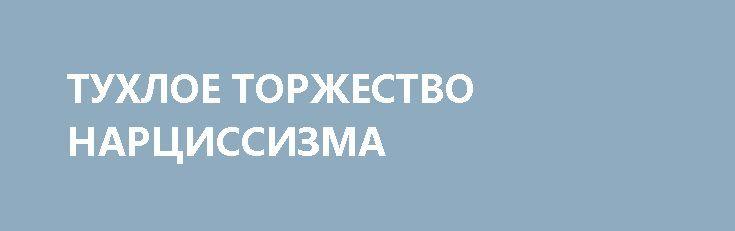 ТУХЛОЕ ТОРЖЕСТВО НАРЦИССИЗМА http://rusdozor.ru/2017/04/30/tuxloe-torzhestvo-narcissizma/  Истосковался по движухе, решил сходить на акцию отечественного протеста. Я бывал на оппозиционных мероприятиях на Ближнем Востоке. Экстремально. Да и в Киеве в 2014-м было нескучно.  Обычно бывает как, подумал я: серые кардиналы протеста бросают на улицы молодых студентиков ...