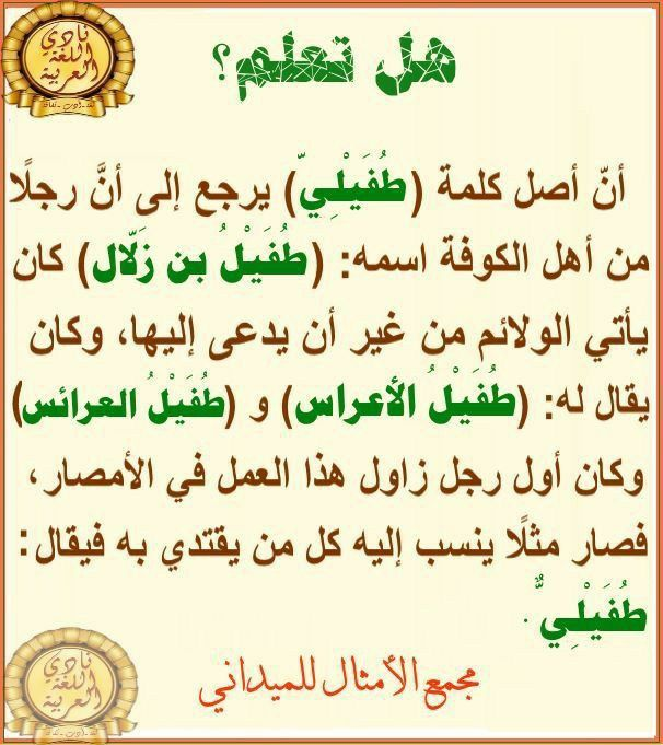 Pin By Semsem Batat On الشعر والأدب Beautiful Arabic Words Talking Quotes Learn Arabic Language