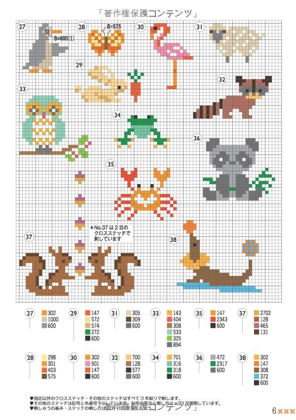 Cross stich mini animals