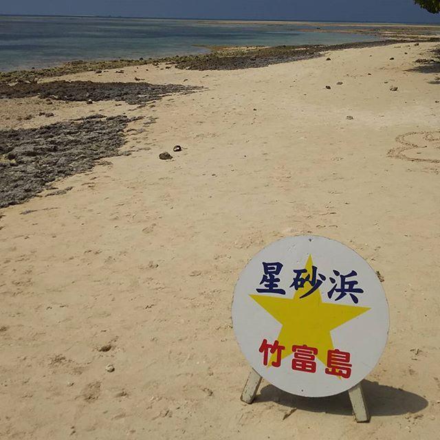 【akkiko9.21】さんのInstagramをピンしています。 《右上に愛の残像が。(注:他人の 笑 )  #日本ふしぎ発見  #日本の風景  #沖縄 #竹富島 #海 #砂浜 #星の砂 #疲れて探さず #写真好きな人と繋がりたい #japan #okinawa #sea #island #beach #ilovejapan #discoverjapan  #instagood》