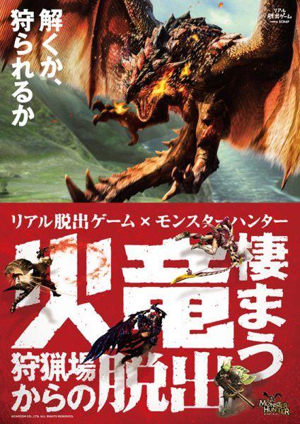 リアル脱出ゲーム×モンスターハンター「火竜棲まう狩猟場からの脱出」 http://osaka-chushin.jp/