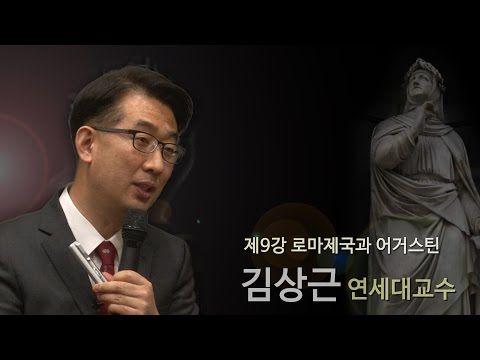 [김상근의 르네상스 인문학 산책] 9강 - 로마제국과 어거스틴 - YouTube