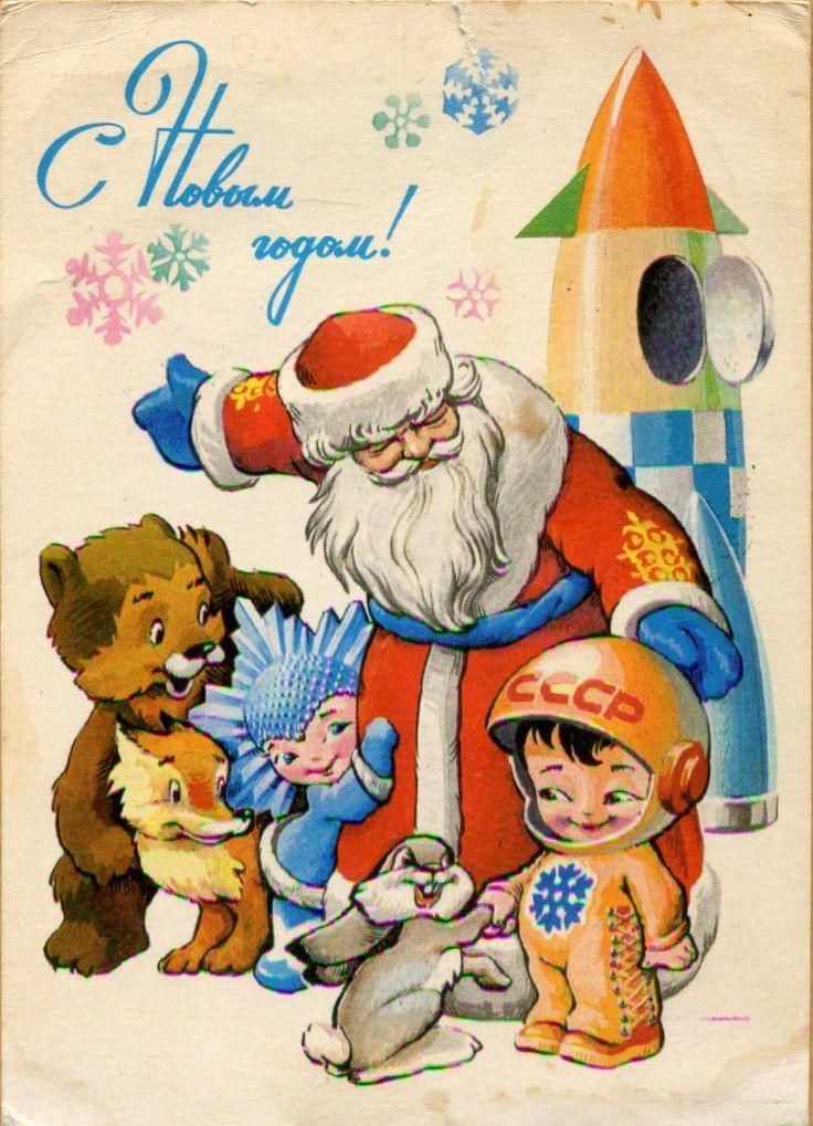 Soviet Postcard. Happy New Year