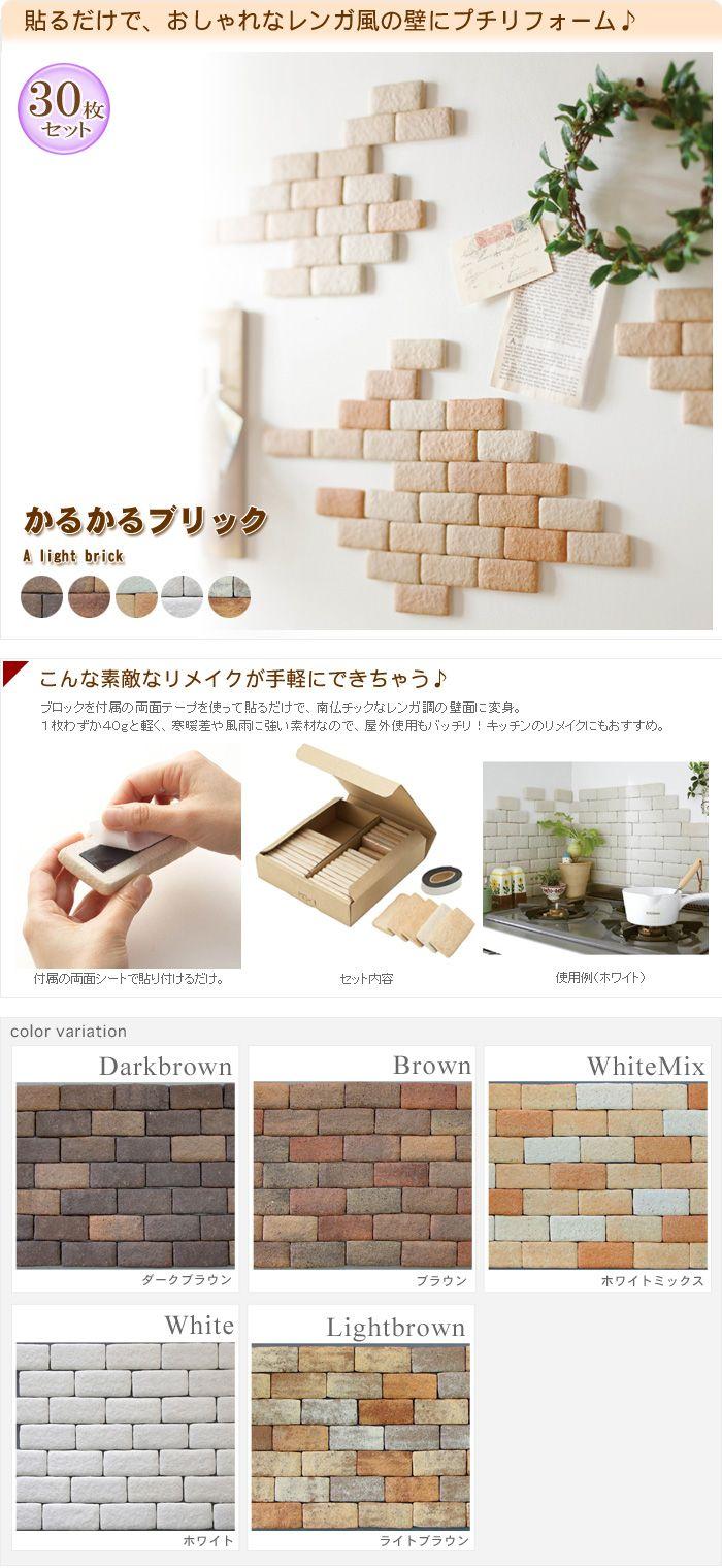 Karukaru Brick QB