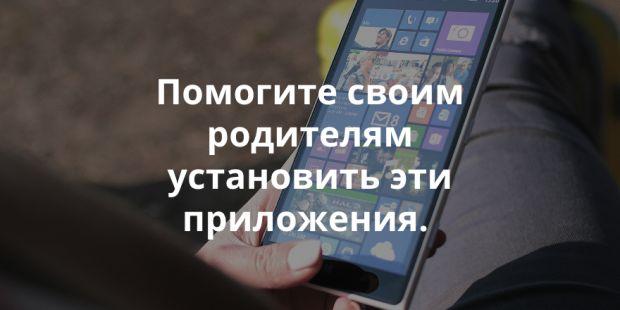5 мобильных приложений для пожилых людей: общение, правильный прием лекарств и улучшение памяти