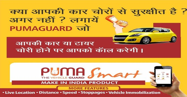 Meta description : Puma Guard one of the leading GPS  Vehicle tracking System solution providers in India, Chandigarh and Punjab.  It is a web and mobile app based vehicle tracking system that offers live vehicle, Car tracking anywhere and anytime with  geo fencing, AC on/off status report, fuel Monitoring system and school bus tracking in Chandigarh,Mumbai, India , South India