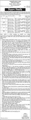 Job Circular For Bangladesh: Directorate of primary education job circular