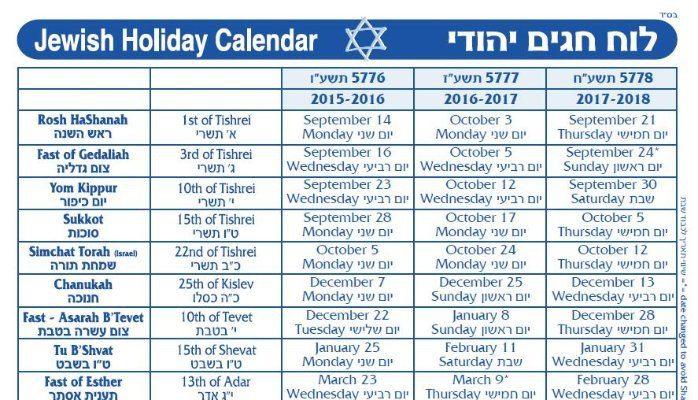photo regarding Printable Jewish Calendar named Jewish Calendar 2018 calendar 2017 printable The Moebius