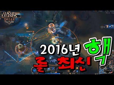 [ 롤 최신 핵 ] 2016년 롤 최신 핵!! 미쳤다 미쳤어!! LOL Helper