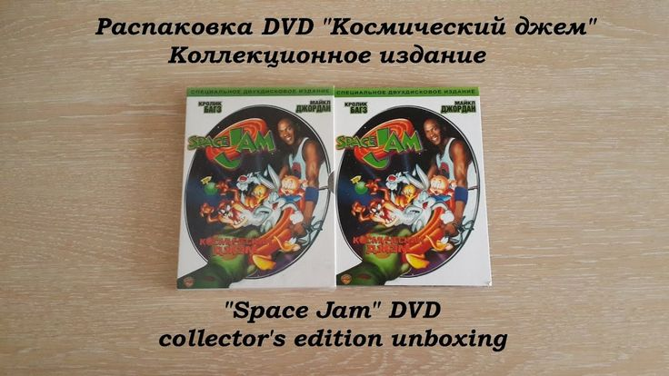Распаковка DVD Космический джем коллекционное издание / Space Jam collec...