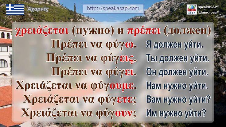 Урок 7. Греческий язык за 7 уроков для начинающих. Модальные глаголы в г...