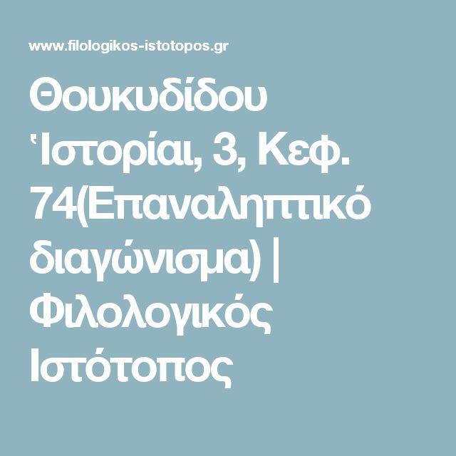 Θουκυδίδου Ἱστορίαι, 3, Κεφ. 74(Επαναληπτικό διαγώνισμα) | Φιλολογικός Ιστότοπος