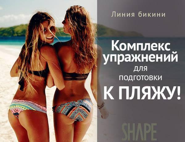 Как подготовить свое тело к облачению в миниатюрное бикини? Программа упражнений от SHAPE перед открытием пляжного сезона!