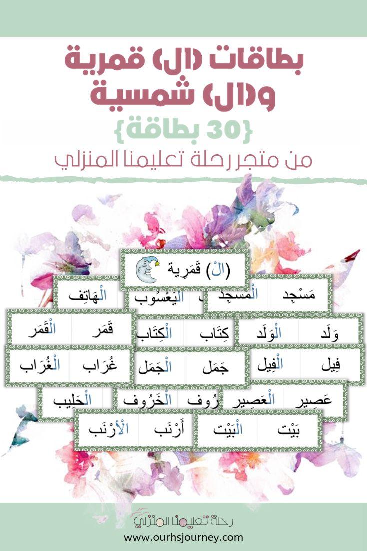 بطاقات ال قمرية و ال شمسية 30 بطاقة En 2020 Apprendre L Arabe Education Enfant Education