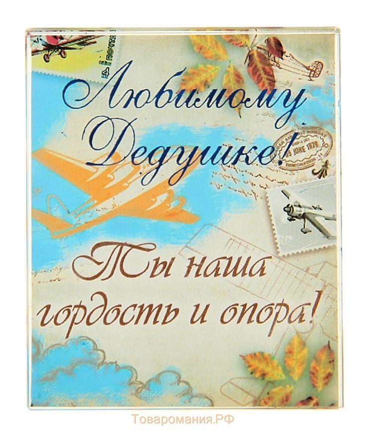 Мамы, открытка дорогому дедушке