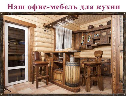 кухня, кухонные модули, барные стойки из натурального дерева под старину  АММАМИР