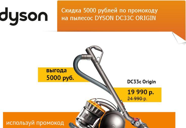 Пылесос dyson купон описание dyson dc45