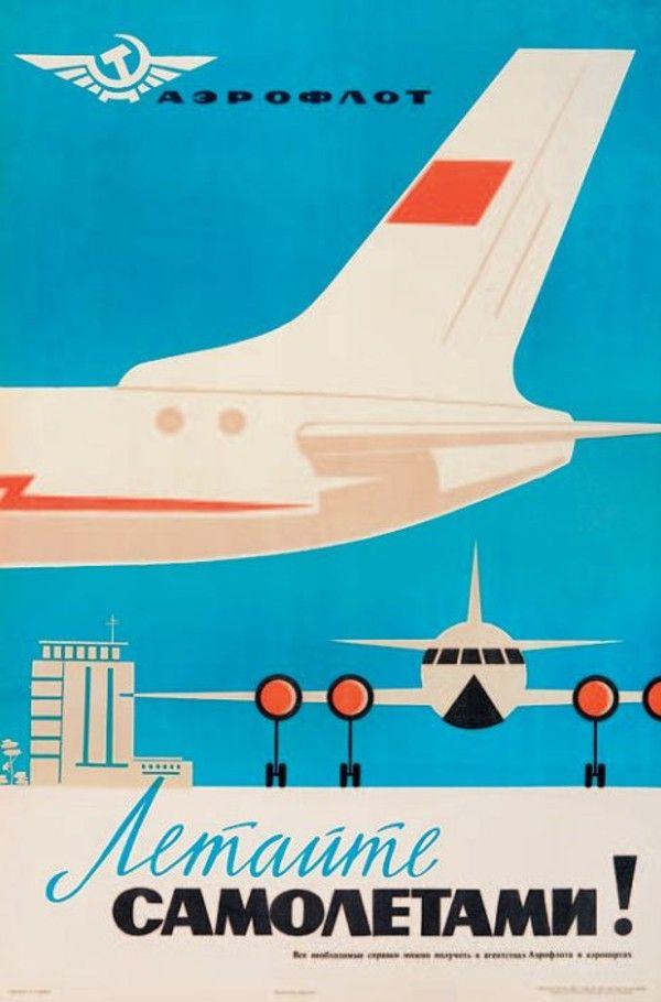 Реклама советских монополий - Советская реклама. Единая Служба Объявлений