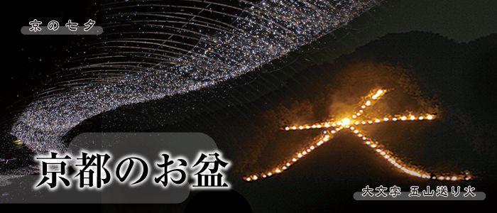 京都のお盆-五山の送り火 Gozan no Okuribi (Mountain Bonfire) 「大文字焼き」と違いますよー!これが終わると京都は秋…。ホテルフジタも京都国際も無くなって…。( ノД`)…