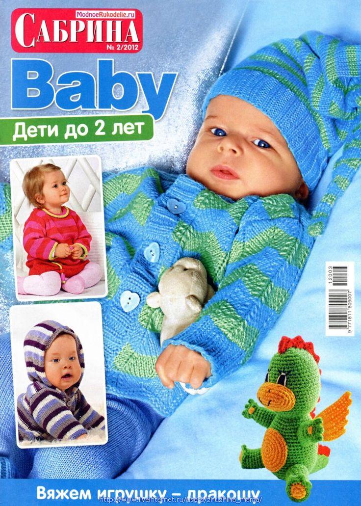 САБРИНА baby №2/2012. Обсуждение на LiveInternet - Российский Сервис Онлайн-Дневников