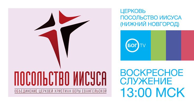 "http://bog.tv/jem  Богослужение церкви ""Посольство Иисуса"" смотри на #BOGTV  #посольствоиисуса #jemc #jemchurch"