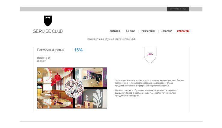 Сайт программы лояльности Service Club. 2012 г.