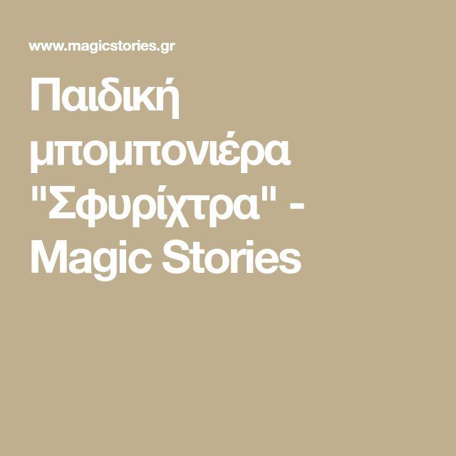 """Παιδική μπομπονιέρα """"Σφυρίχτρα"""" - Magic Stories"""