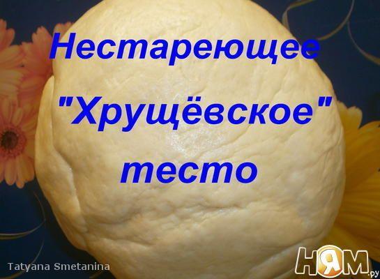 """Нестареющее """"Хрущёвское"""" тесто"""