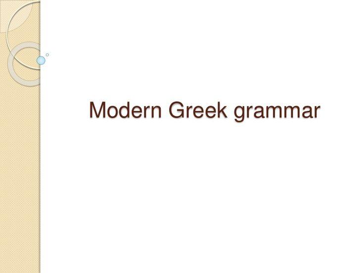 enclitics in modern greek language