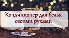 Кондиционер для белья - очень простой и эффективный рецепт соль и эфирные масла