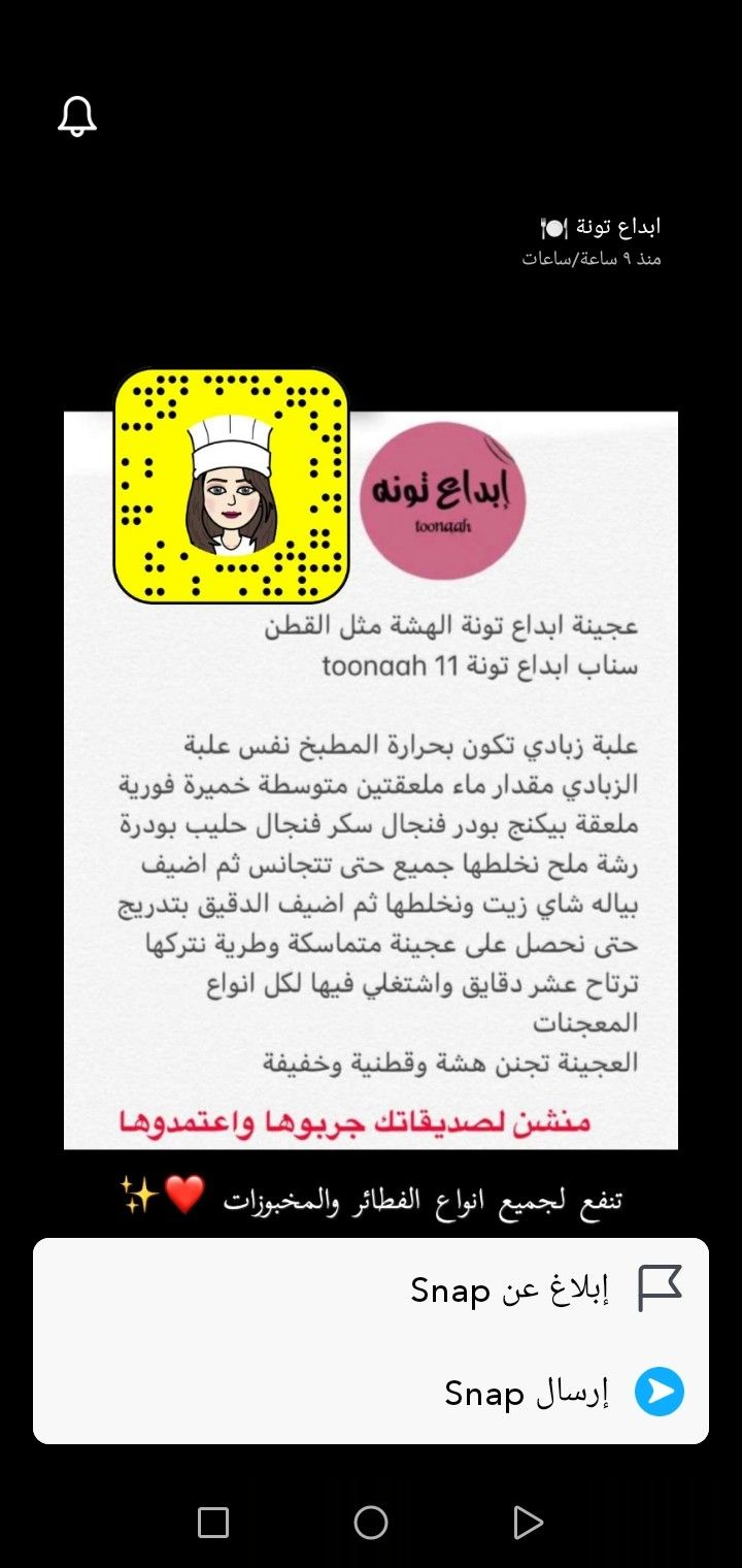 Pin By Moony On سناب مصوره Cooking Snapchat Screenshot Food