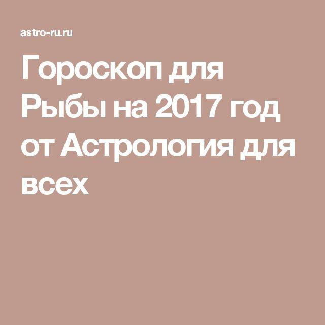 Гороскоп для Рыбы на 2017 год от Астрология для всех