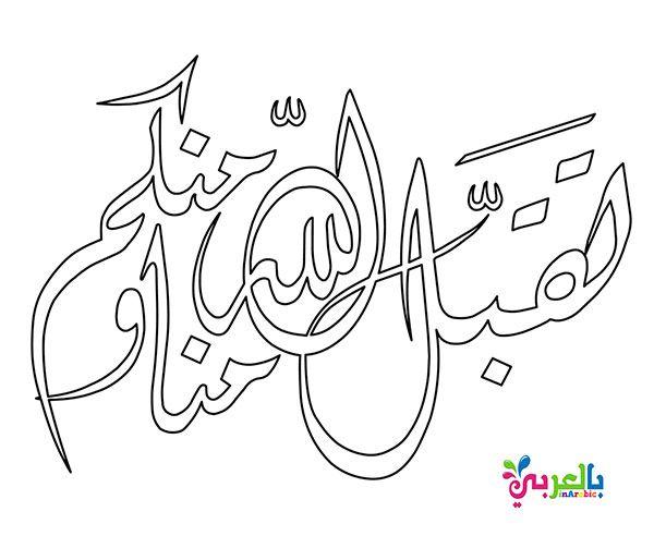 صور رسومات عيد الاضحى 2019 للتلوين صور مناسك الحج للطباعة بالعربي نتعلم Lettering Alphabet Cool Coloring Pages Eid Ul Adha Crafts