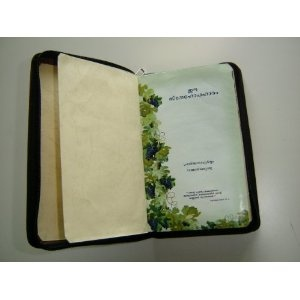Revised Modern Malayalam Bible / Aaradhama Bible VISHUDHA SATHYAVEDAPUSTHAKAM by Bro.Dr.Mathews Vergis / Leather Bound, Godlen Edges, THumb Index, Zipper / VSV-RMMV Malayalam is a language of India  $89.99