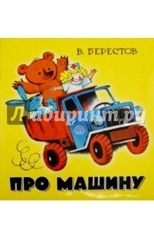 Валентин Берестов - Жили-были книжки. Про машину обложка книги
