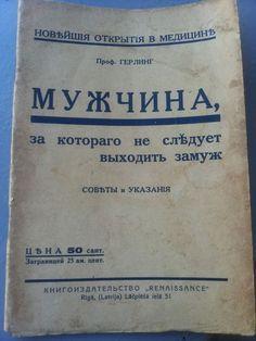 В общем, наткнулись мы на эту прекрасную эмигрантскую книжку 1930 года (как видите, в Женеве тогда всё еще печатали с ятями). И, поскольку один из авторов еще вполне…