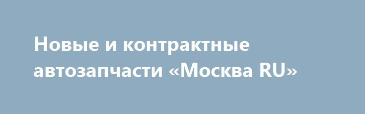 Новые и контрактные автозапчасти «Москва RU» http://www.pogruzimvse.ru/doska/?adv_id=295977 Магазин JDM Search Shop реализует все виды авто-запчастей. Мы используем в работе компьютерные каталоги что исключает ошибки при поиске необходимых запчастей.  У нас Вы можете приобрести новые запчасти, как оригинальные так и дубликаты. А так же можете у нас Вы можете заказать любые контрактные запчасти:   - ДВС 1-й комплектности.  - АКПП.  - МКПП.  - Раздаточные коробки, мосты, дифференциалы…