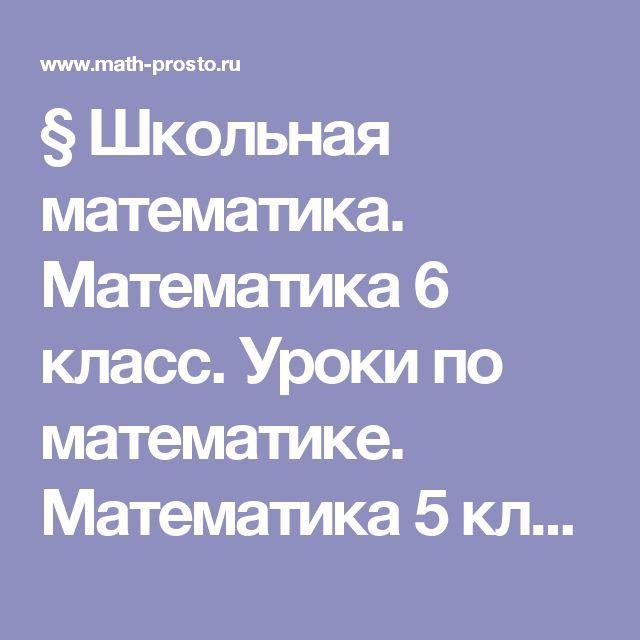 § Школьная математика. Математика 6 класс. Уроки по математике. Математика 5 класс