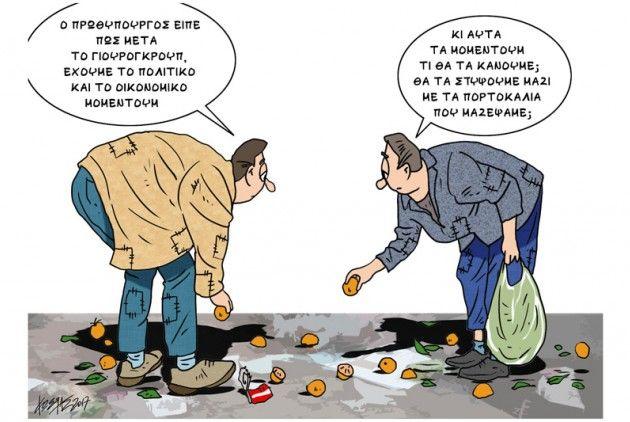 Τα σκίτσα της ημέρας 22.06.2017 | Η Εφημερίδα των Συντακτών
