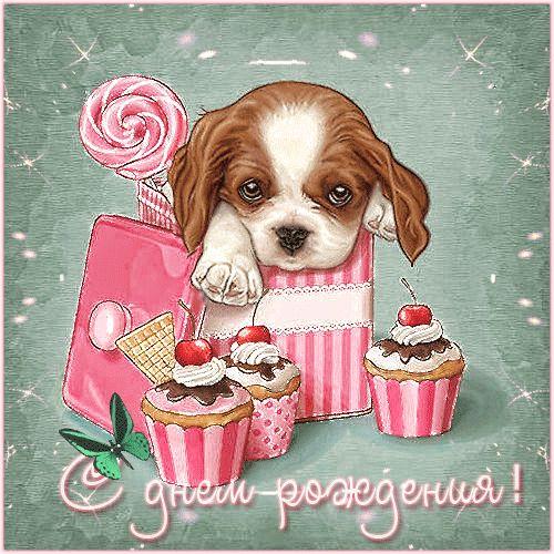 Детская открытка с днем рождения для девочки - Открытки с Днем Рождения открытки на телефон