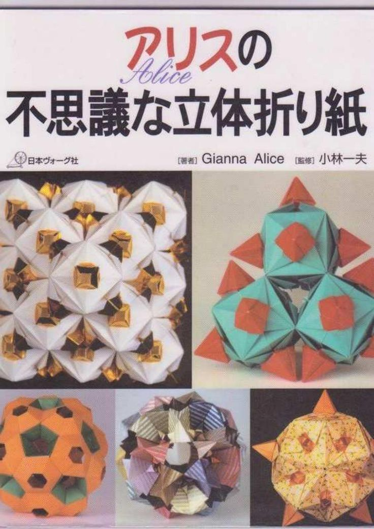 best 25 modular origami ideas only on pinterest origami