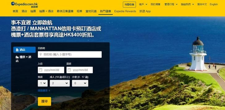 Expedia Promo Code Hong Kong | collectoffers | Coding, Packaging, Cards