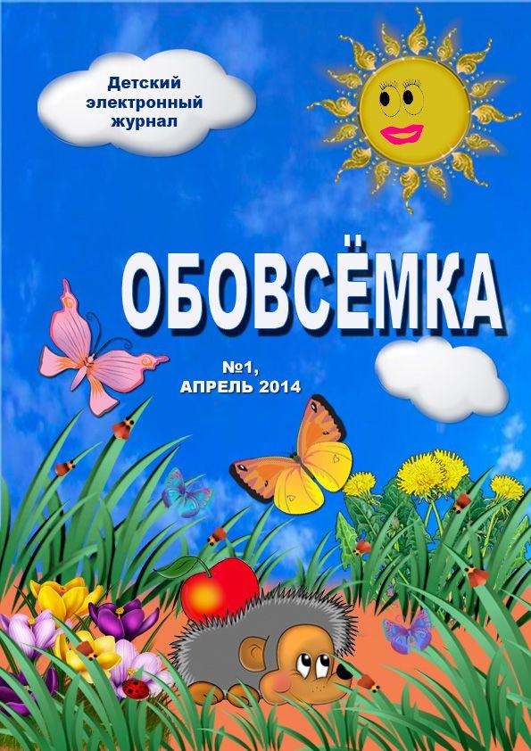 """Первый номер детского электронного журнала """"Обовсёмка"""", апрель 2014"""