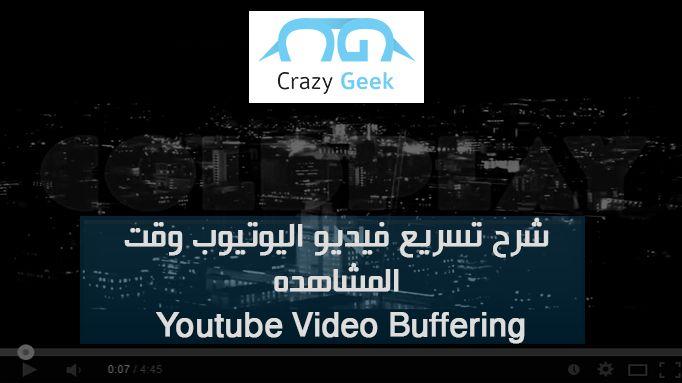 تسريع تحميل فيديو يوتيوب شرح تسريع فيديو اليوتيوب وقت المشاهده Youtube Buffering