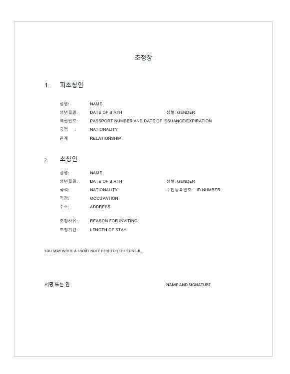 South Korea ~ Invitation Letter