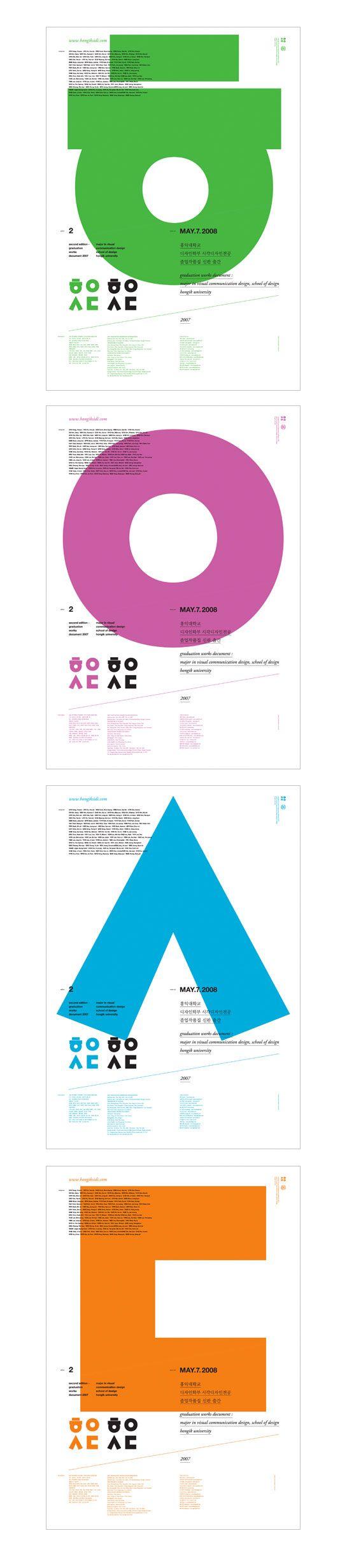 Korean Typography By korean graphic designer