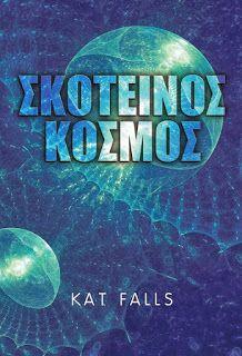 Read to Death: Review : ΣΚΟΤΕΙΝΟΣ ΚΟΣΜΟΣ της Kat Falls
