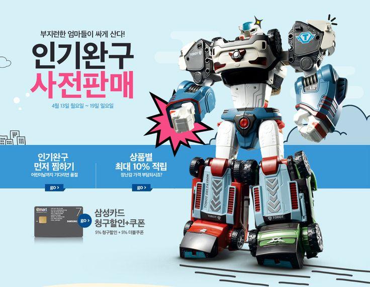 기획전 > 2015 완구 사전판매, 신세계적 쇼핑포털 SSG.COM